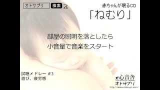 ねむり 赤ちゃんが眠る音楽療法 Sleeping Music Therapy for the baby sleeps thumbnail