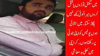 khule aam badmashi in karachi by jatoi boy| Daily Pak Updates