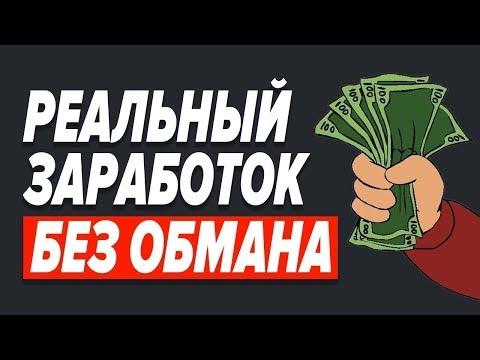 Заработок с нуля от (20-25 тысяч рублей в ДЕНЬ). Обзор проекта + вывод денег с проекта
