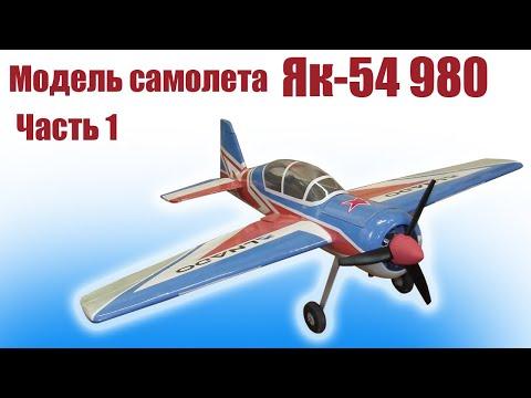 Як-54 / Cпортивный самолет из пены / Часть 1 / ALNADO