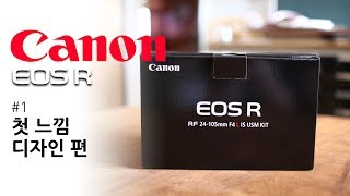 CANON EOS R first Hand on unbo…