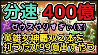 分速400億 ゼウスやりすぎ【ログレス実況 すま太郎ch】