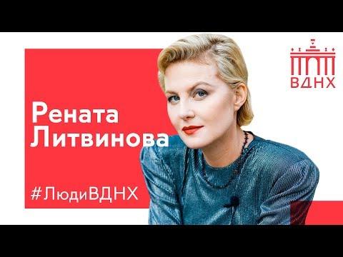 Рената Литвинова   #ЛюдиВДНХ