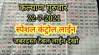 Kalyan 22-7-2021 control line+table line dekho