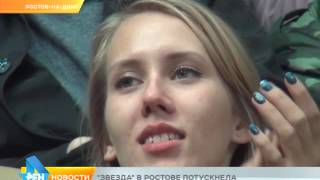Звезда в Ростове потускнела