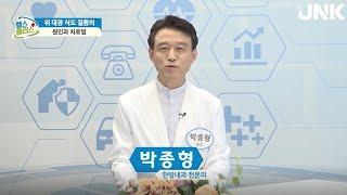 과민성.신경성 위장병 원인 발견?! 강남위담한방병원 박…