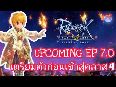 [Ragnarok M] - เตรียมตัวก่อนเข้า EP 7.0 มาดูกันว่ามีอะไรที่เข้ามาใหม่บ้าง !!?