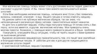 Привороты отзывы кто делал(Бесплатный приворот, обращайтесь, помогу всем :serafimav.blogspot.huпривороты отзывы кто делал., 2016-06-29T13:10:00.000Z)
