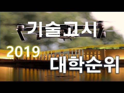 2019 기술고시 대학순위(행정고시 기술직)