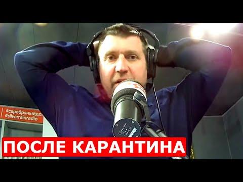 РОССИЯ ПОСЛЕ КАНИКУЛ. Дмитрий Потапенко