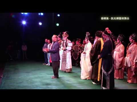 香港八和會館 粵劇新秀演出系列 《長坂坡》   Doovi