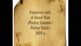 2 Хороший год