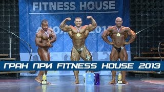 Гран При Fitness House 2013 - БОДИБИЛДИНГ