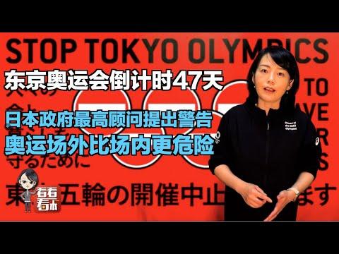 【看看看日本】东京奥运会倒计时47天 警告:奥运场外比场内更危险