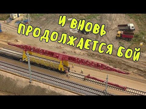 Крымский мост(20.08.2019) Укладка