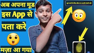 Ab Apna Mood Pata Kare ! Mood Scanner App 2021 New Prank App screenshot 3