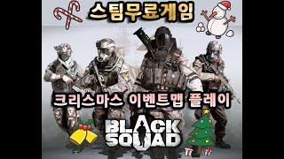 [스팀무료게임] 블랙스쿼드 크리스마스 이벤트맵 크림케이…