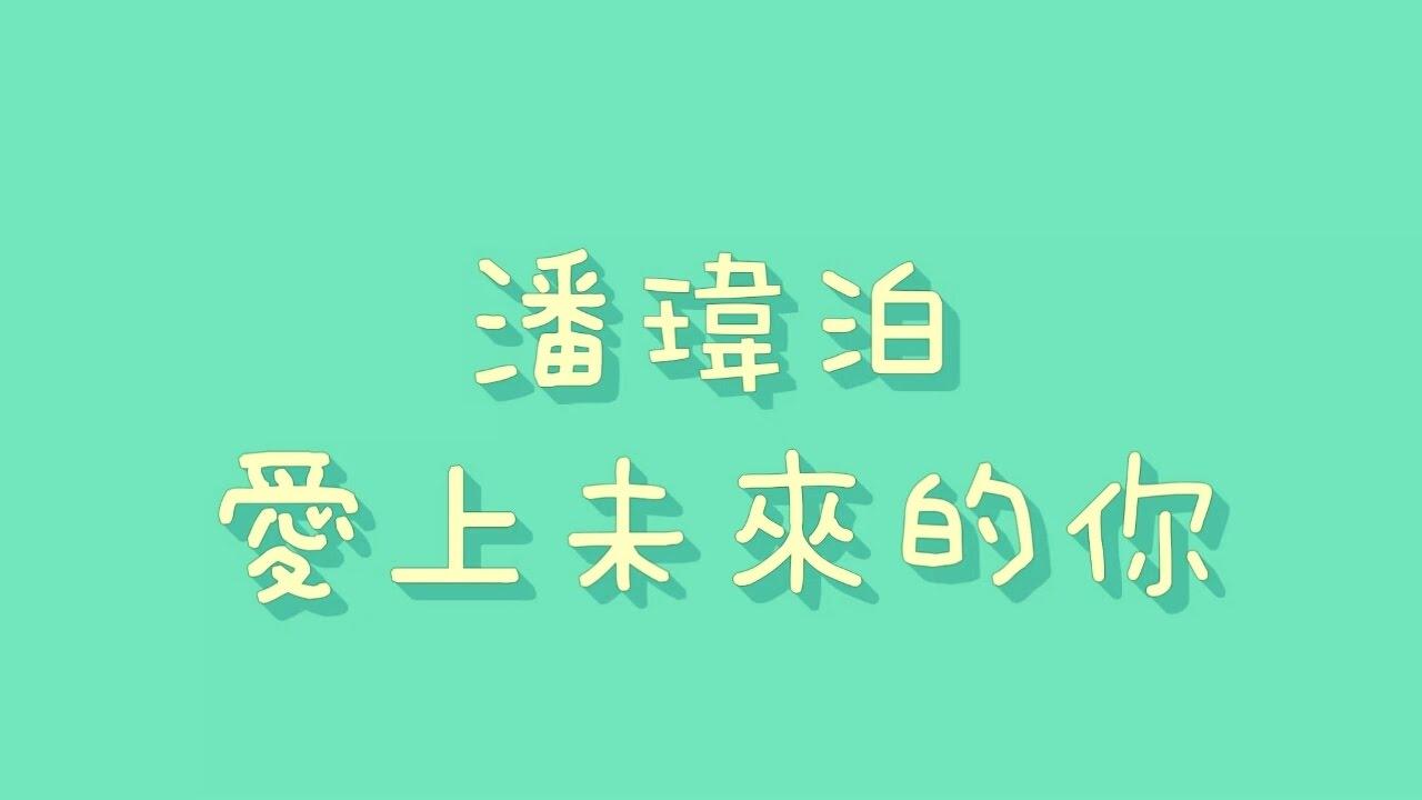 潘瑋柏 - 愛上未來的你【歌詞】