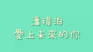 演唱: 潘瑋柏作詞: 易家揚作曲: 譚榮健專輯: Will's未來式- 新歌+精選歌...