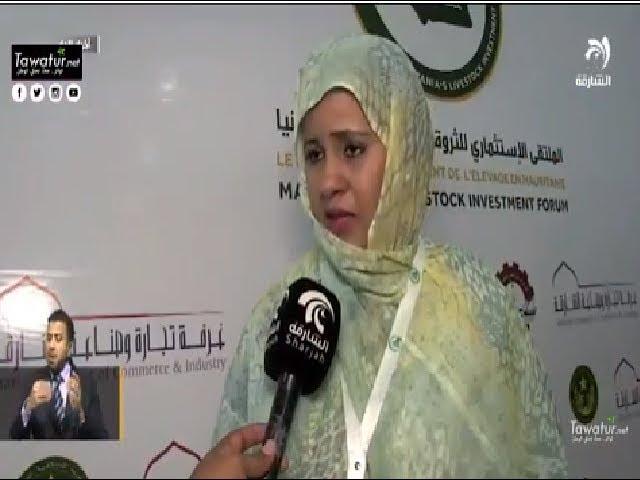 افتتاح أعمال الملتقى الاستثماري للثروة الحيوانية في العاصمة الموريتانية نواكشوط - قناة الشارقة