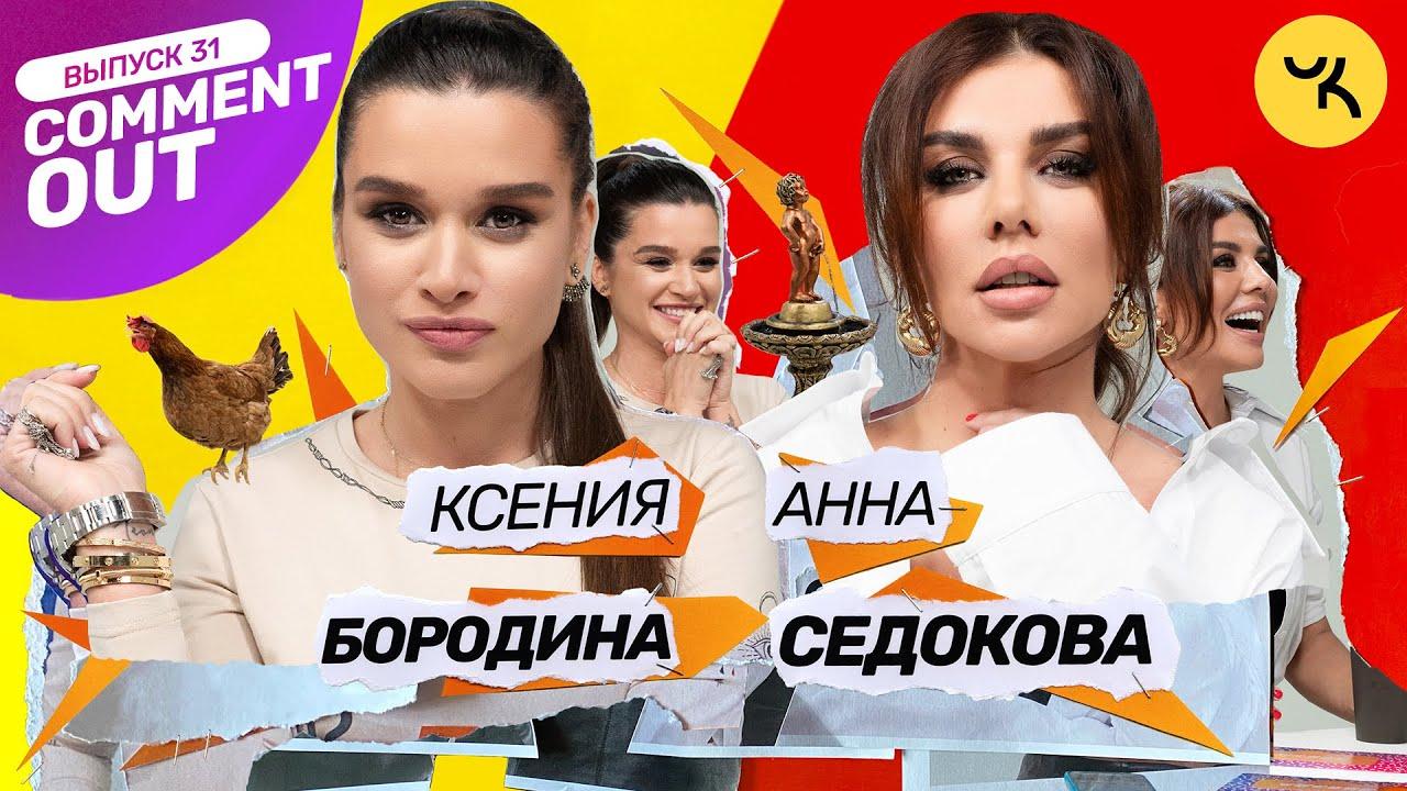 Comment Out 31 выпуск Ксения Бородина х Анна Седокова
