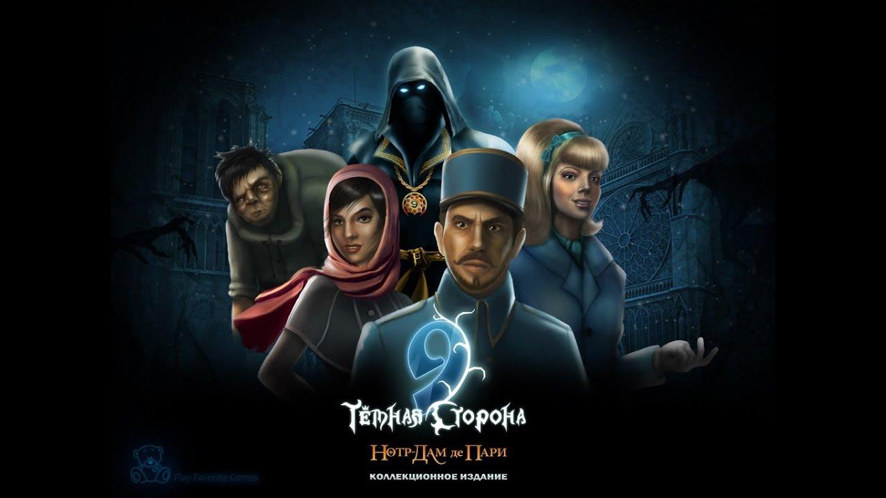 Скачать Игра Темная Сторона Торрент - фото 11