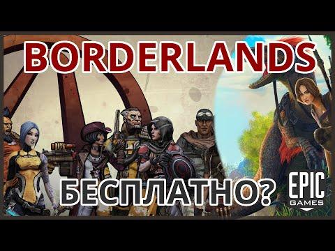 Borderlands и ARK: Survival Evolved БЕСПЛАТНО раздадут в Epic Games Store? | Бесплатные игры на ПК