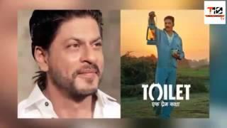 Is Shahrukh afraid of Akshay's Toilet Ek Prem katha??