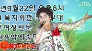 국악가수세아/만고강산/추석맞이가을음악회 초대가수