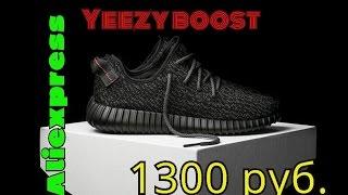 Кроссовки Yeezy boost / Мужские кроссовки / Обзор / за 22$ / 1300 руб / Adidas