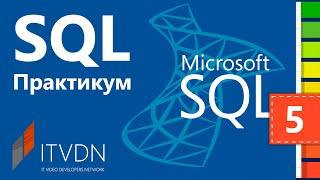 SQL Практикум. Урок 5. Представление, процедура в MS SQL