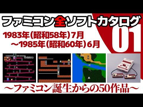 ファミコン全ソフトカタログ #1 - All FAMICOM(NES) soft catalog