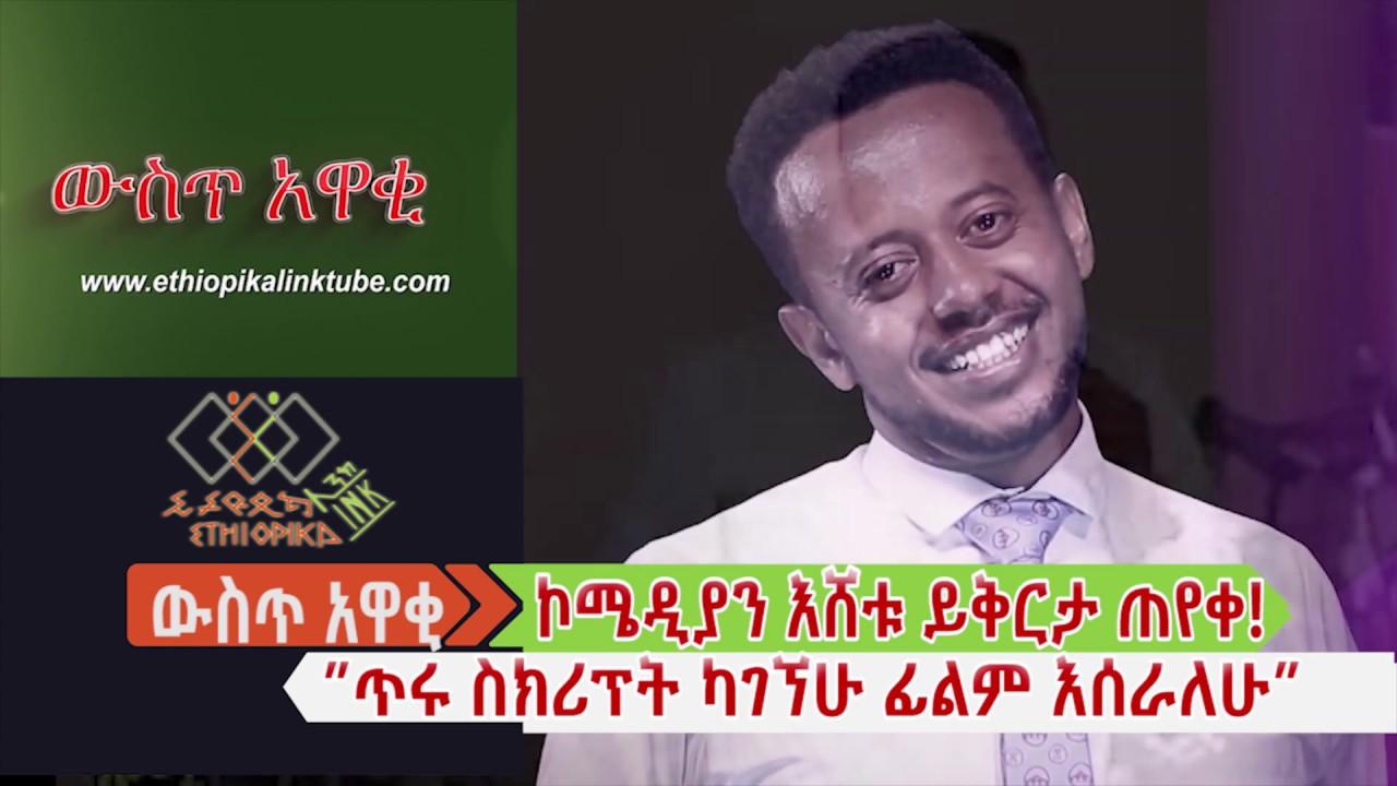 """ኮሜዲያን እሸቱ ይቅርታ ጠየቀ!  """"ጥሩ ስክሪፕት ካገኘሁ ፊልም እሰራለሁ"""" EthiopikaLink"""