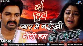 Pyar Mein Nayeekhi Gori भोजपुरी का सबसे बड़ा दर्द भरा गीत Pawan Singh New Bhojpuri Sad Song