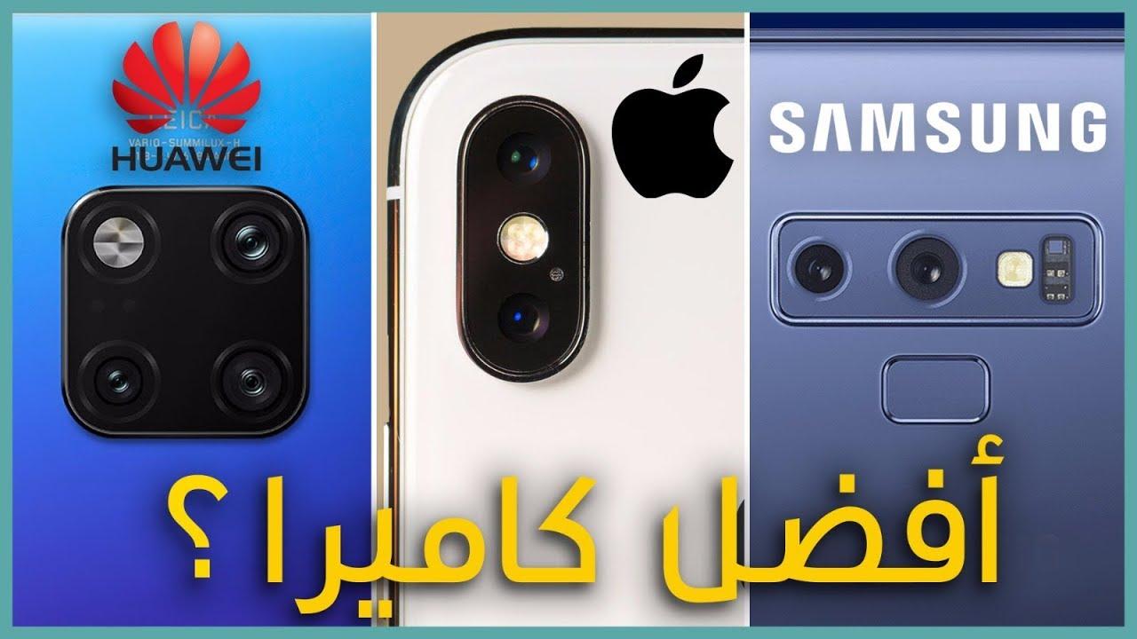 مقارنة كاميرا هواوي ميت 20 برو مع ايفون اكس اس و النوت 9 | فمن افضل كاميرا هاتف؟