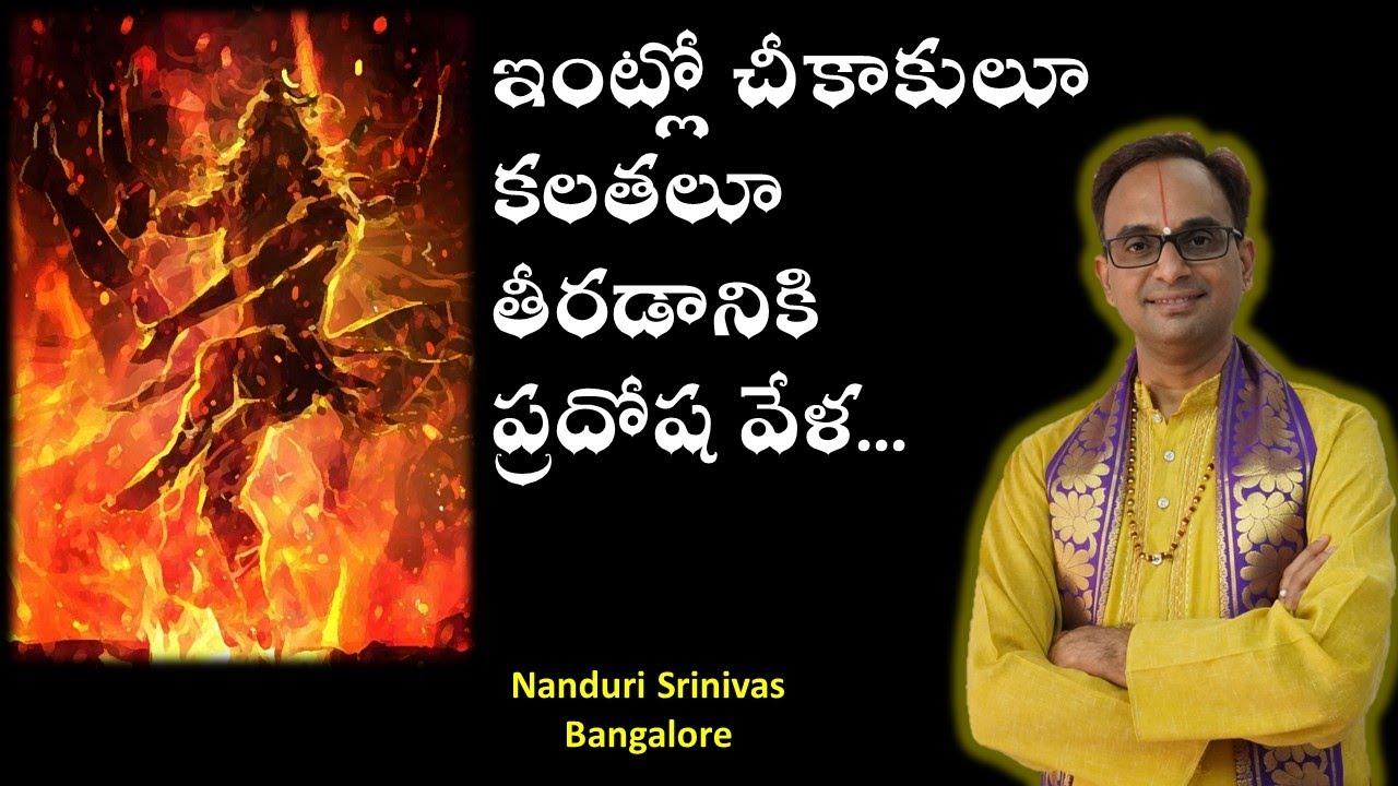 ఎప్పుడూ ఇంట్లో చీకాకులా? ఇలా చేయండి   Worshipping @ Pradosham can change your life  #NanduriSrinivas