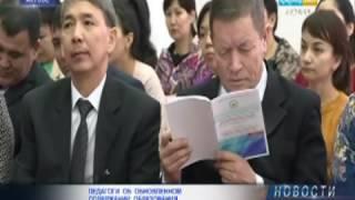 Педагоги 3-х областей Казахстана обсудили перспективы обновленного содержания образования