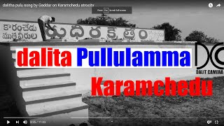 dalitha pulu song by Gaddar on Karamchedu atrocity