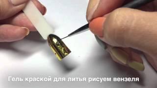 Дизайн Ногтей. Литье на ногтях. Литье на литье