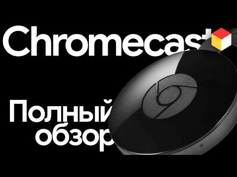 Полный обзор Google Chromecast: превращаем обычный телевизор в умный!