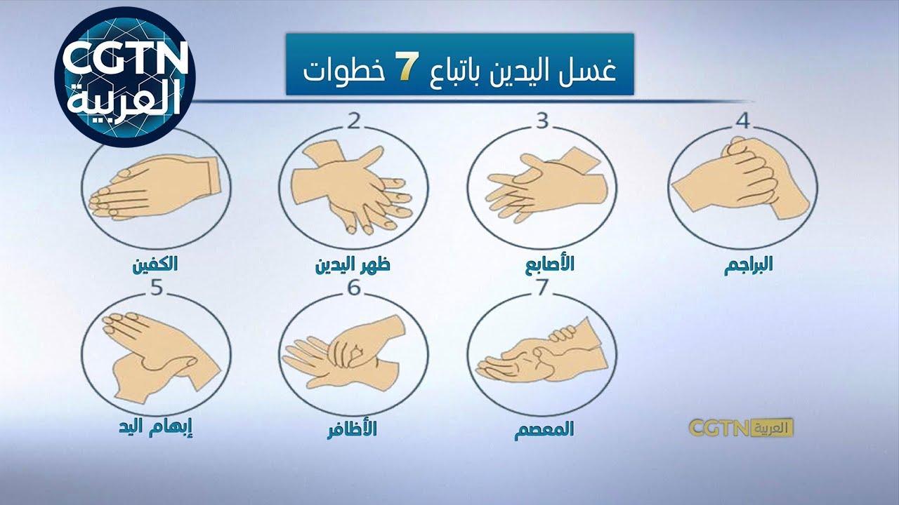 الوقاية من كورونا من خلال غسل اليدين باتباع سبع خطوات Youtube