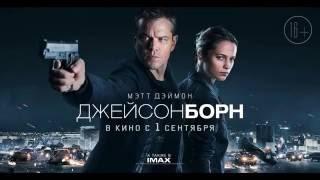 ДЖЕЙСОН БОРН. В кинотеатрах с 1 сентября