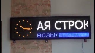 Светодиодная бегущая строка(Трех цветная светодиодная монохромная бегущая строка, рабочая плоскость 48х192см. Производим сборку строк..., 2013-05-16T09:33:41.000Z)