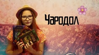 Обзор: Чародол  ~Регина Гуд