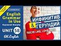 Unit 58 Герундий или инфинитив после I Like I Would Like English Grammar In Use OK English mp3