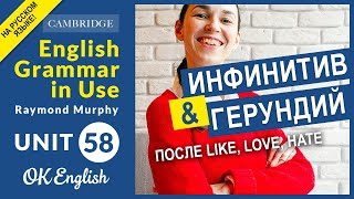 Unit 58 Герундий или инфинитив после I like / I would like | English grammar in use, OK English