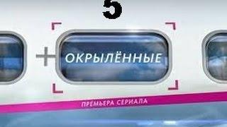 Окрыленные 5 серия HD