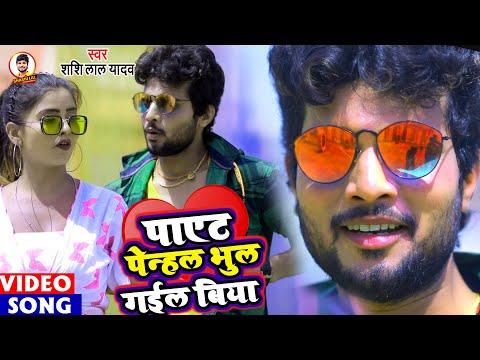 #HD_VIDEO   Shashi Lal Yadav धमाकेदार विडियो   पाएट पेन्हल भुल गईल बिया  Payet Penhal Bhul Gail Biya
