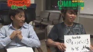 ウマニティ!藤田伸二 飲んだくれ馬券対決【3】 宮内知美 検索動画 27