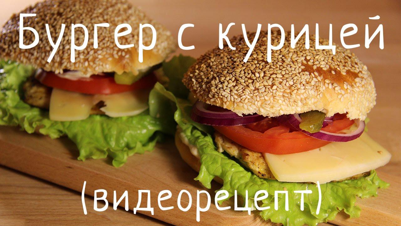 как приготовить гамбургер как в ростиксе